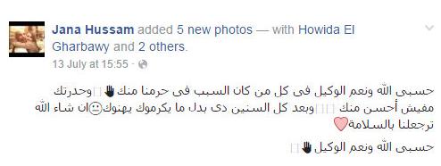 Mensagem da filha de Hassan, Jana, em egípcio (Reprodução/Facebook)